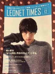 福士蒼汰レオパレス冊子LEONET TIMES12号