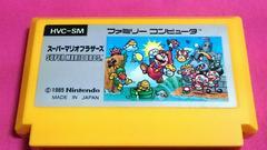 即決!ファミコン☆スーパーマリオブラザーズ