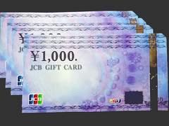 ◆即日発送◆33000円 JCBギフト券カード★各種支払相談可