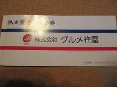 グルメ杵屋 株主優待お食事券10000円分 〜2020/5/31迄有効