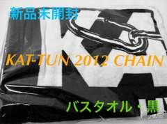 新品未開封☆KAT-TUN CHAIN TOUR 2012★バスタオル・黒