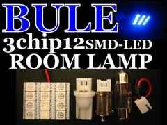 高輝度3chipSMD12LED ルームランプ  ブルー 汎用