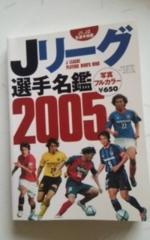 Jリーグ2005選手名鑑