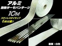 耐熱アルミコート/サーモバンテージ10m巻/マフラーの断熱・遮熱