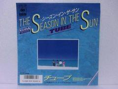 チューブTUBE「シーズン・イン・ザ・サン」7インチアナログ盤