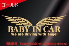 BABY IN CAR/WeAreDrivingWithAngelステッカー(t5b金/天使の羽