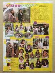 KinKi Kids◆月刊TVnavi 2017年6月号 切り抜き 抜けなし 1P