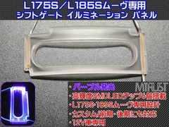 エムトラ】L175S・L185Sムーヴ※カスタム含む※用LEDシフトゲートイルミ★パープル