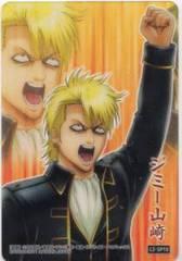 銀魂'くりあ弐★クリアブロマイドカード C2-SP10 ジミー山崎