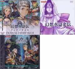 幻想水滸伝ティアクライス サントラCD+ドラマCD+DVD幻想水滸史伝