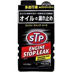 STP エンジンストップリーク 漏れどめ 多走行車に