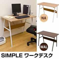 SIMPLE ワークデスク NA/WAL
