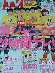 TVガイド 2011年8/20→8/26 関ジャニ∞丸ごと一冊