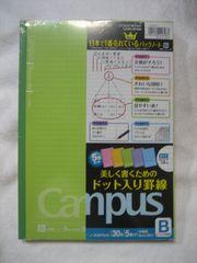 KOKUYO campus B中横罫ドット入りノート30枚5冊 6mm×35行 コクヨ