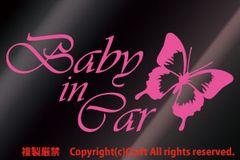 Baby in Car/ステッカー蝶(Cライトピンク,ベビーインカー17