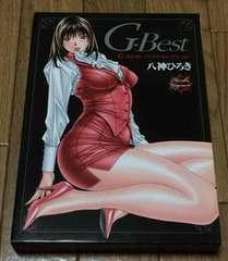 G-Best G-tasteベストセレクション 八神ひろき