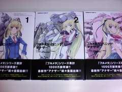 未使用品■フルメタル・パニック!アナザー1-3巻セット■コミック単行本まとめ売り