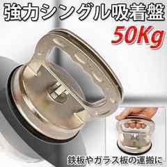 耐荷重量50kg 強力吸着盤 シングル 直径11.5cm 大型吸盤
