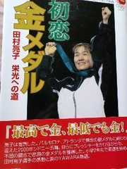 絶版【柔道・谷亮子】田村亮子・初恋金メダル