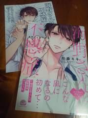 BLコミック 2月刊 海野さんは不感症 アニメイト限定リーフレット付 加森キキ