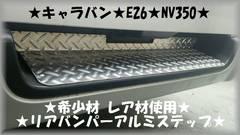 レア材使用★キャラバンE26 リアバンパーアルミステップガード�T