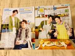嵐 5/24発売 月刊テレビジョン&TV fan&TV navi&月刊TVガイド切り抜き