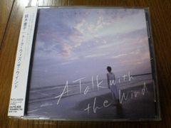 鈴木重子CD トーク・ウィズ・ザ・ウインド