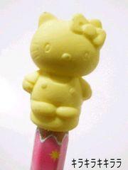 キティちゃん鉛筆のオシャレキャップ(鉛筆の芯を保護)イエロー