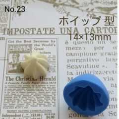 スイーツデコ型◆ホイップ◆ブルーミックス・レジン・粘土