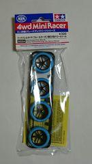 ミニ四駆グレードアップパーツ!ハードバレルタイヤ(ブルー)&カーボン強化大径ナローホイール