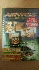 超音速攻撃ヘリ エアーウルフ  シーズン1 DVD-BOX