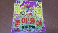 ☆るるぶ ソウル '13☆レタパライト送料込み