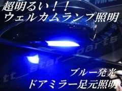 超LED】フーガY50系51系/ウェルカムランプ足元照明ブルー