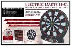 ELECTRIC DARTS/エレクトリック ダーツ H-09