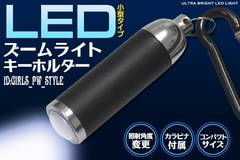 スポット ワイド の2WAY キーホルダー 高輝度 LEDライト 青