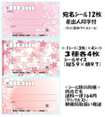 ★E-34★桜*宛名シール…3種12枚♪