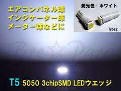 ★T5 3chipSMD 白LED 5個★インジケーター、シガー球に HIDのような発色