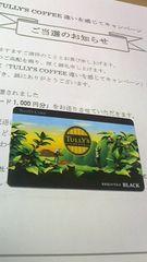 [伊藤園当選品]タリーズカード1000円分 <送料込み>