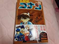 名探偵コナン コミック80巻