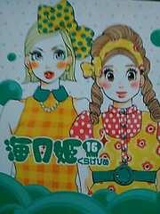 人気コミック 海月姫 16巻セット
