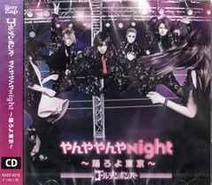 ◆ゴールデンボンバー 【やんややんやNight】 CD 新品 特典付き