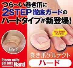 DM便◆巻き爪の痛みを緩和 ドクター監修巻き爪ゲルサポーター