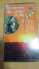 廃盤ビデオ!「赤い夕日の大地で—家路—」☆竹下景子主演☆