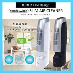 【送料無料】静音&フィルター交換不要 マイナスイオン空気清浄機◆