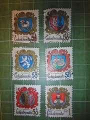 旧チェコスロバキア紋章切手6種類(CS17)♪