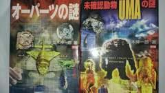 UMAの謎・オーパーツの謎2冊セット(送料込1000円)