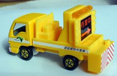 絶版トミカ36 NEXCO 自走式標識車