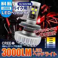 【H4ローハイ】バイク用LEDヘッドライト XM-L2 CREE 3000LM ファンレス4