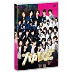 ■DVD『劇場版 私立バカレア高校』ジャニーズ AKB48(島崎遥香)