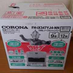 コロナ石油ファンヒータ FH-iX347YJ4